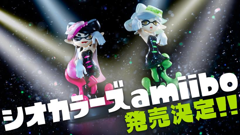 シオカラーズのamiiboが7月7日に発売決定!!   トピックス   Nintendo