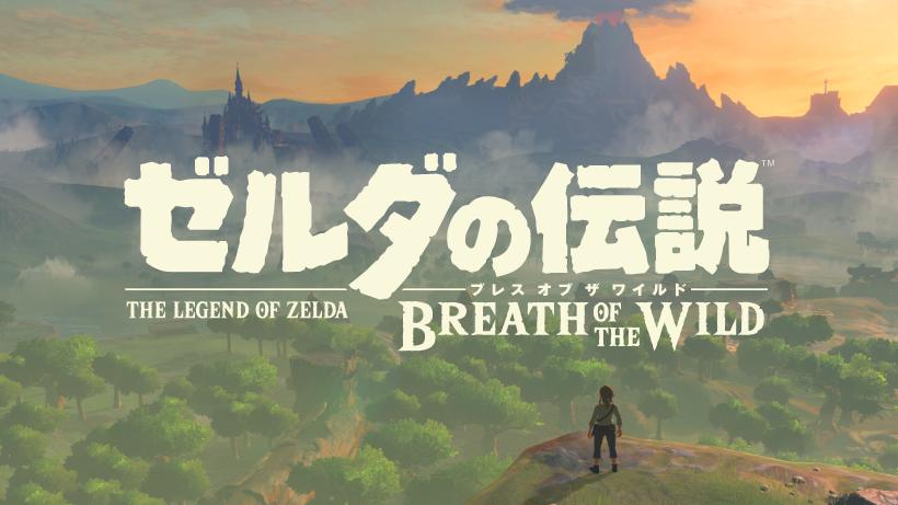 続報!『ゼルダの伝説 ブレス オブ ザ ワイルド』が発表されました | トピックス | Nintendo