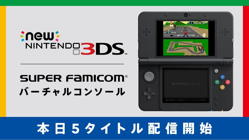 本日5タイトル配信開始! Newニンテンドー3DS専用 スーパーファミコン ...