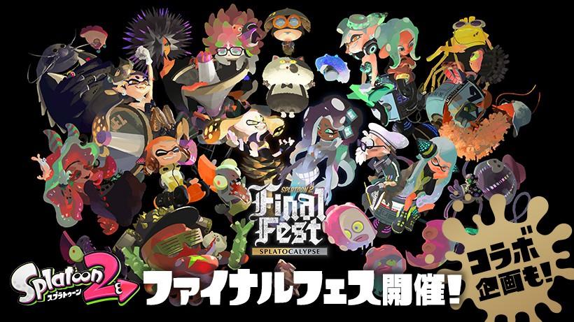 スプラトゥーン2 フェス 予定 フェス スプラトゥーン2 Nintendo