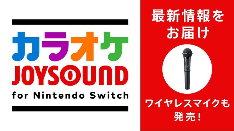 カラオケ マイク switch