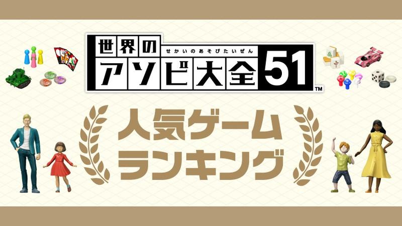 51 アソビ 大全