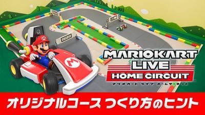 Nintendo Switch『マリオカート ライブ ホームサーキット』本日発売 ...