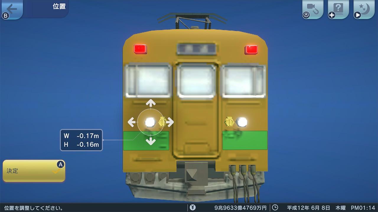 Switch a 列車 こう で 行