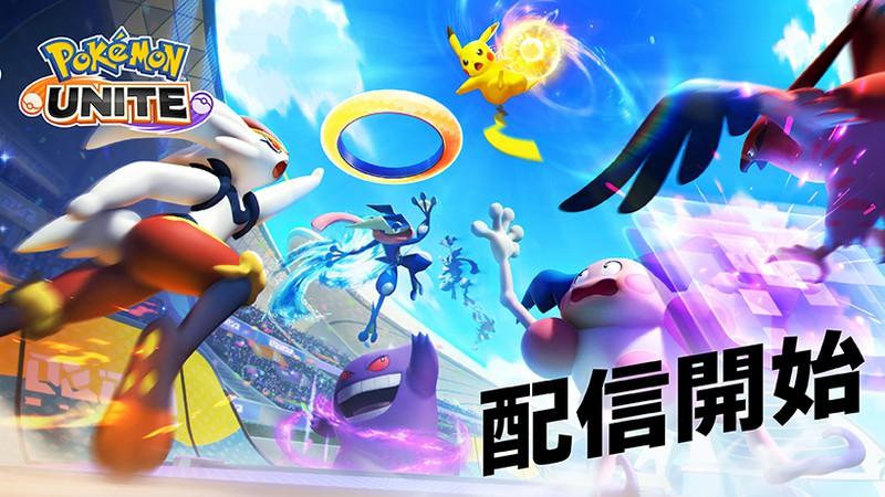 Nintendo Switch『Pokémon UNITE(ポケモンユナイト)』が配信開始。幻のポケモン「ゼラオラ」もゲット。   トピックス    Nintendo
