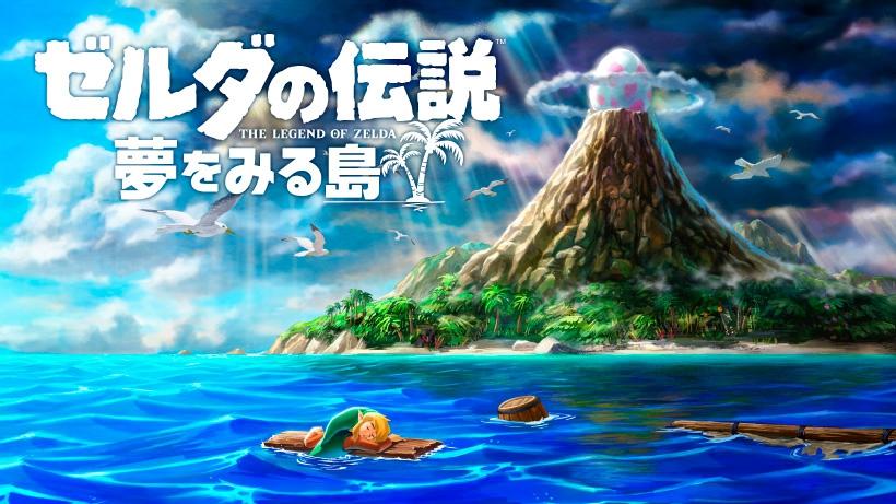 ゼルダの伝説 夢をみる島 発売日