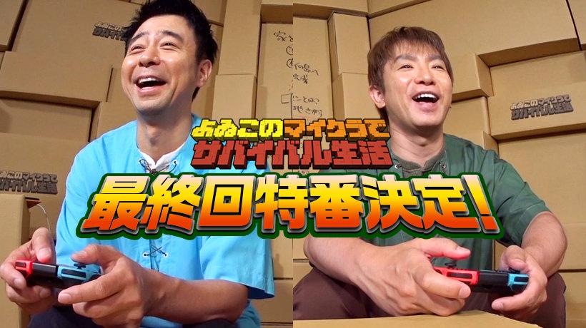 よゐこ チャンネル